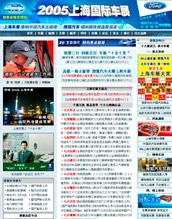 2005上海国际车展