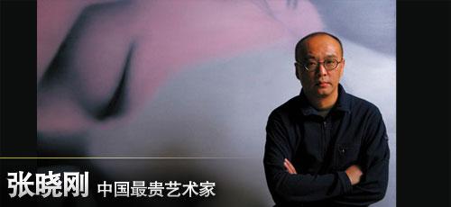 张晓刚:中国最贵艺术家