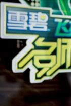 明星在线访谈 刘亦菲