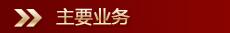 纪念中国教育部留学服务中心二十周年庆典