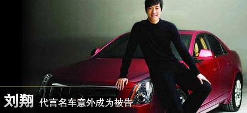 刘翔代言名车意外成被告