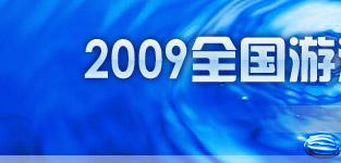 2009全国游泳冠军赛暨十一运会选拔赛,游泳冠军赛,全运会,张琳,刘子歌,吴鹏,焦刘洋,中国游泳,游泳,全国游泳冠军赛新闻,全国游泳冠军赛图片,全国游泳冠军赛视频,全国游泳冠军赛赛程,全国游泳冠军赛转播表,十一运会,全运会