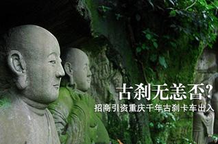 温泉寺被毁