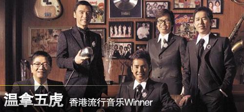 温拿五虎:时代Winner
