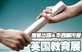 搜狐出国&华西都市报-英国教育展