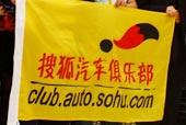 搜狐网友看车展 上海车展