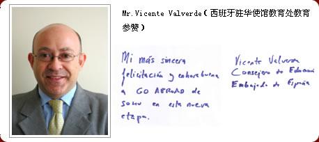 八方同贺搜狐出国频道新版上线 Mr.Vicente Valverde 西班牙驻华使馆教育处教育参赞