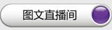 世乒赛图文直播,横滨世乒赛