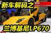 新车解码之兰博基尼LP670-4 SV