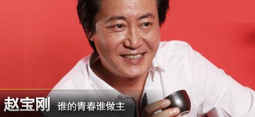 赵宝刚:谁的青春谁做主