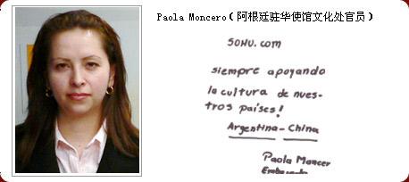 八方同贺搜狐出国频道新版上线 Paola Moncero 阿根廷驻华使馆文化处官员