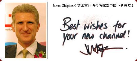 八方同贺搜狐出国频道新版上线 James Shipton 英国文化协会考试部中国业务总监