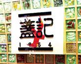 香港盏记,香港品牌评选