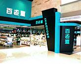 香港百脑汇电器,香港品牌评选