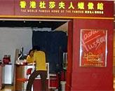 香港杜莎夫人蜡像馆,香港品牌评选