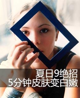 让你化妆后与素颜判若两人 更多>> 美丽报告 6款最新瘦身产品