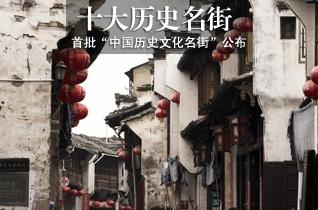 """10条大街当选首批""""中国历史文化名街"""""""