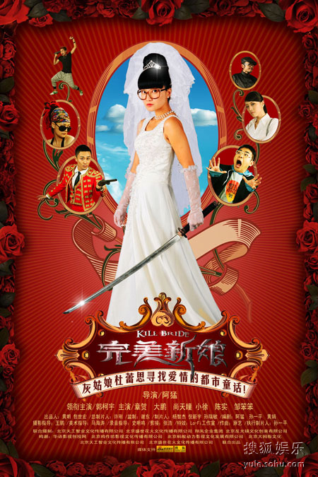 《完美新娘》海报