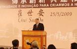 崔世安发表参选宣言