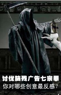 戛纳国际广告节,中国广告,广告创意,创意width=210