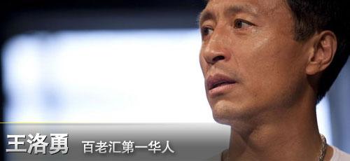 王洛勇:百老汇第一华人