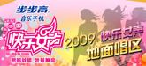 2009快乐女声地面唱区