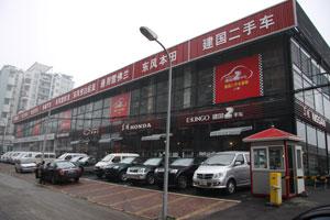 建国汽车量贩店
