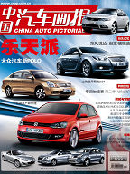 《中国汽车画报》