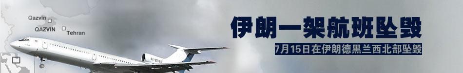伊朗客机坠机