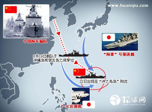 """中国海军舰艇编队开赴冲之鸟岛""""岛礁附近海域演习示意图"""
