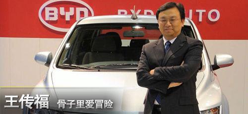 王传福:2009中国新首富