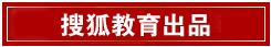 搜狐教育产业报道