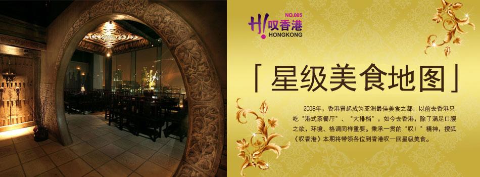 香港星级美食地图