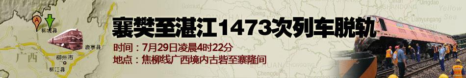 广西柳州柳城火车脱轨,1473次列车脱轨
