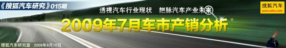 2009年7月车市产销分析-搜狐汽车研究第015期