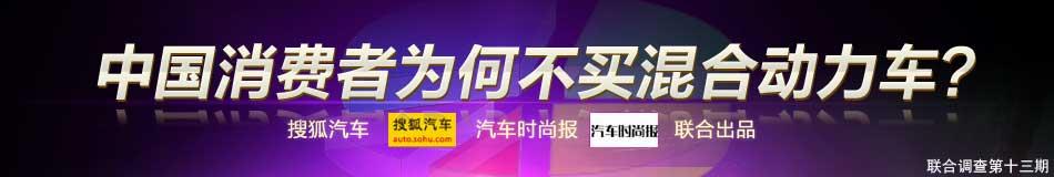 联合调查:中国消费者为何不买混合动力车?