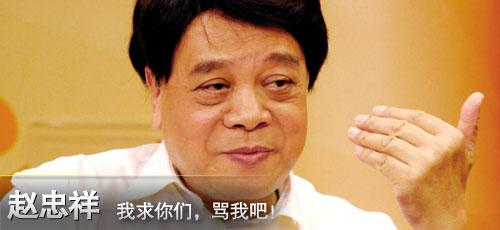 赵忠祥:我求你们骂我吧